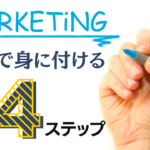 Webマーケティング独学ステップ