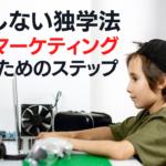 挫折しないウェブマーケティング独学