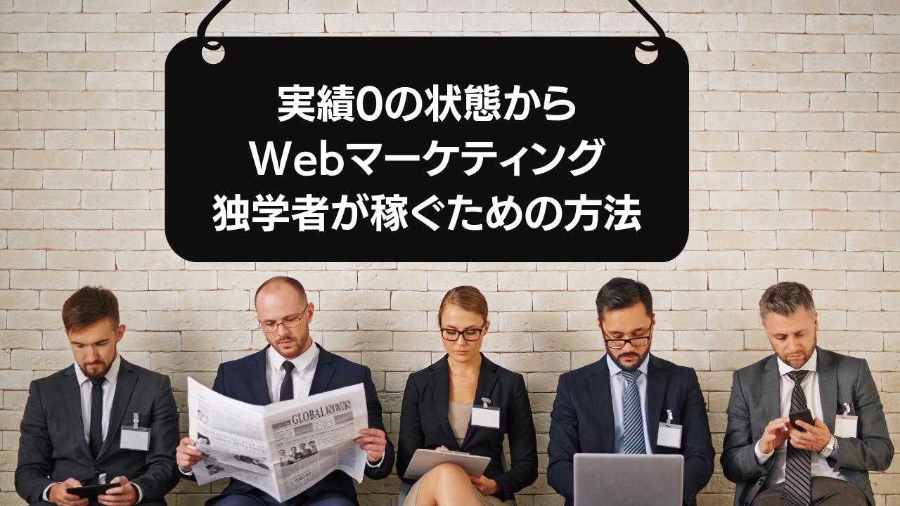 実績0の状態からWebマーケティング独学者が稼ぐための方法