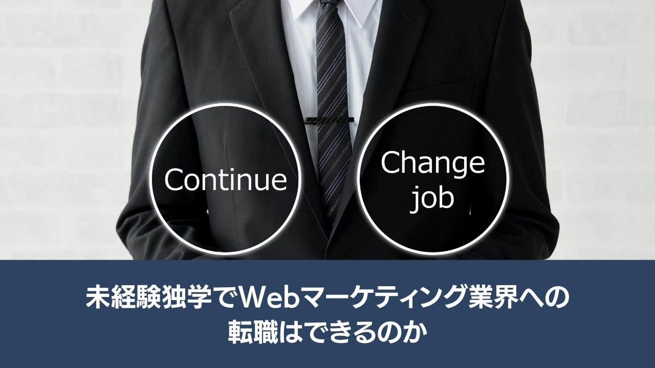 独学でWebマーケティング業界へ転職