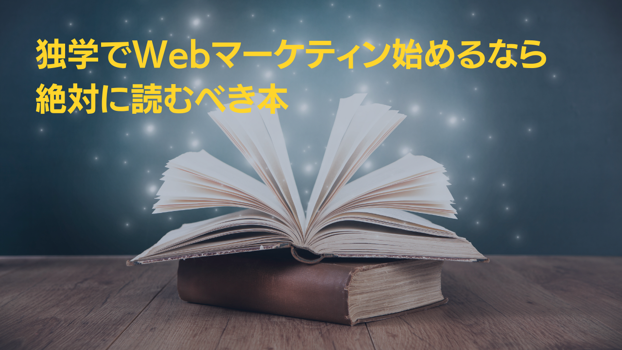 【有名な人もここから始めている】独学でWebマーケティング始めるなら絶対に読むべき本