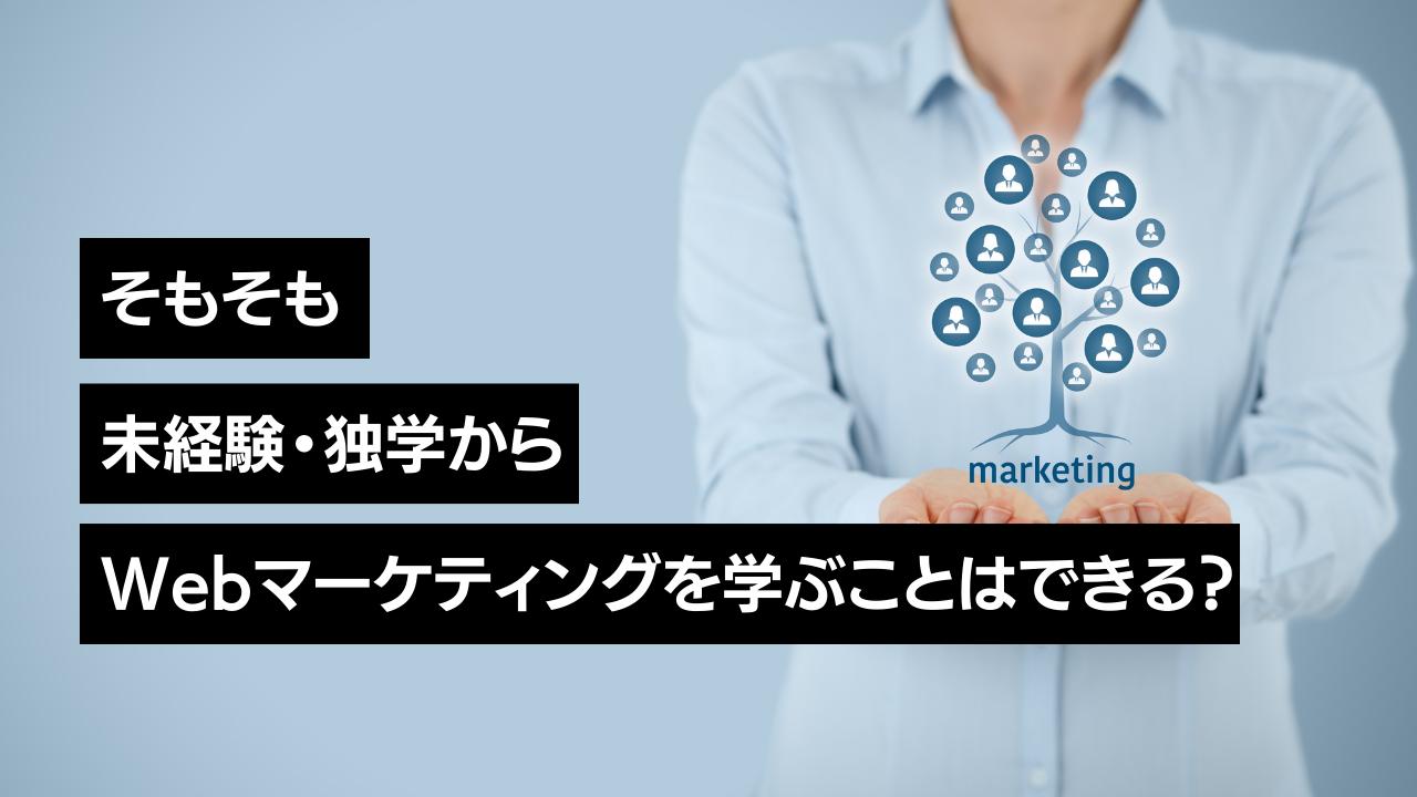 そもそもWebマーケティングを独学で学ぶことはできる?