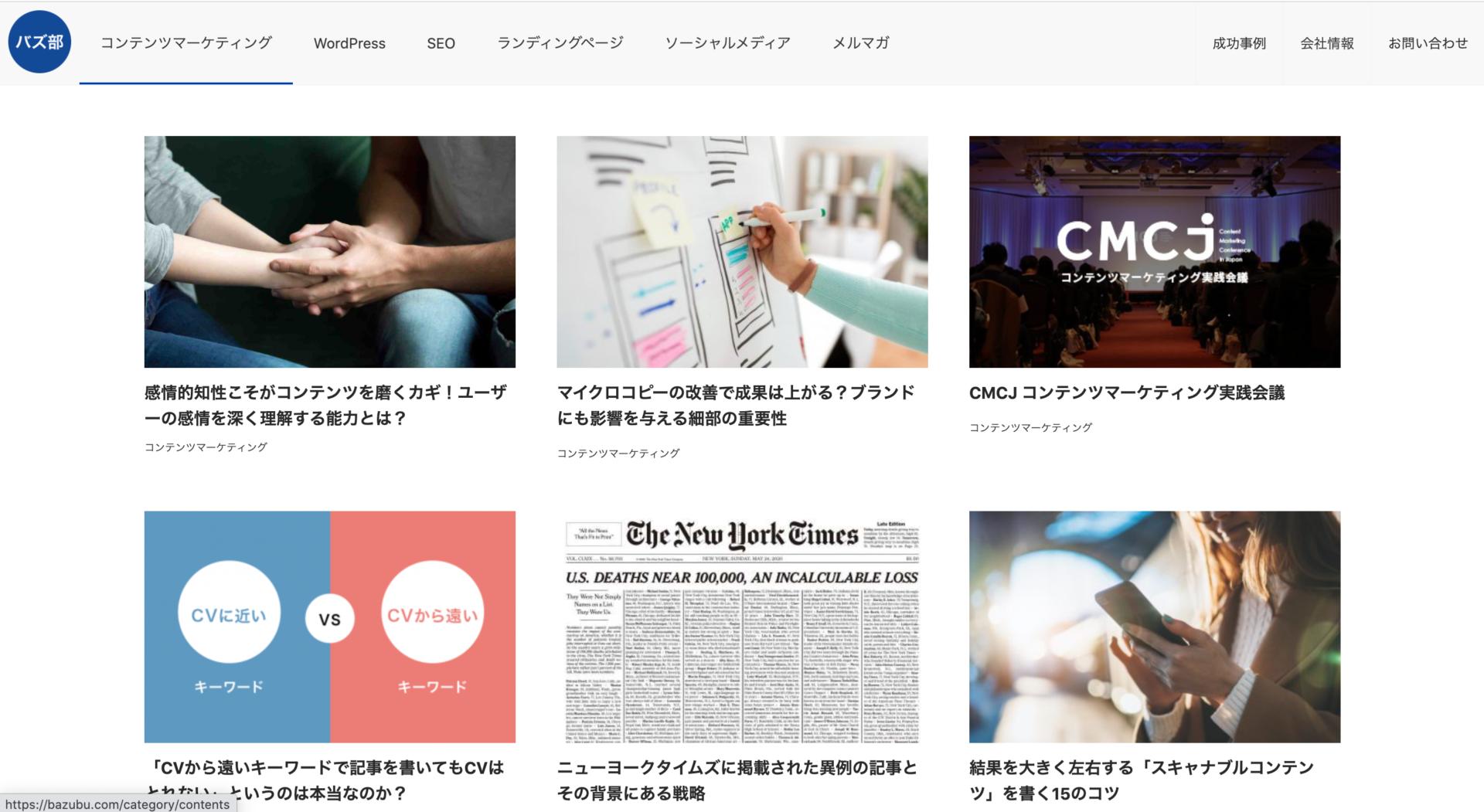 Webマーケティングブログバズ部
