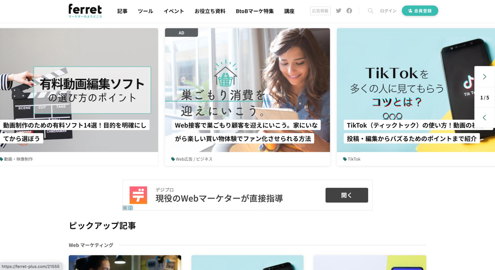 Webマーケティングブログferret