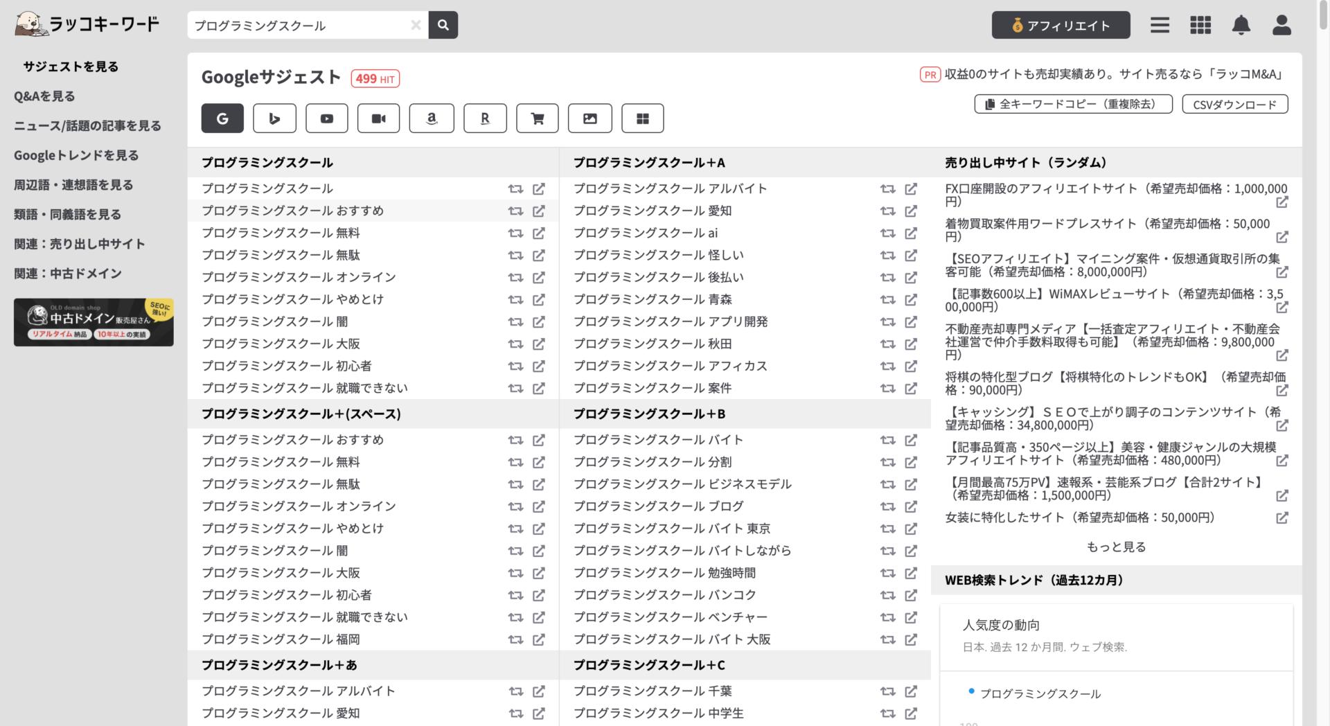ラッコキーワード webライティング  記事構成