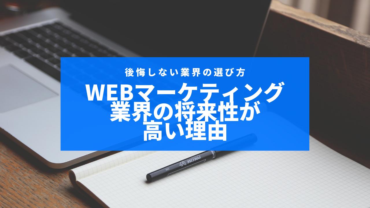 Webマーケティング 将来性