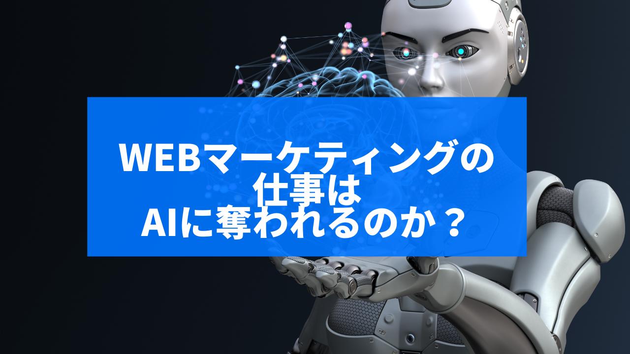 Webマーケティング 将来性 AI