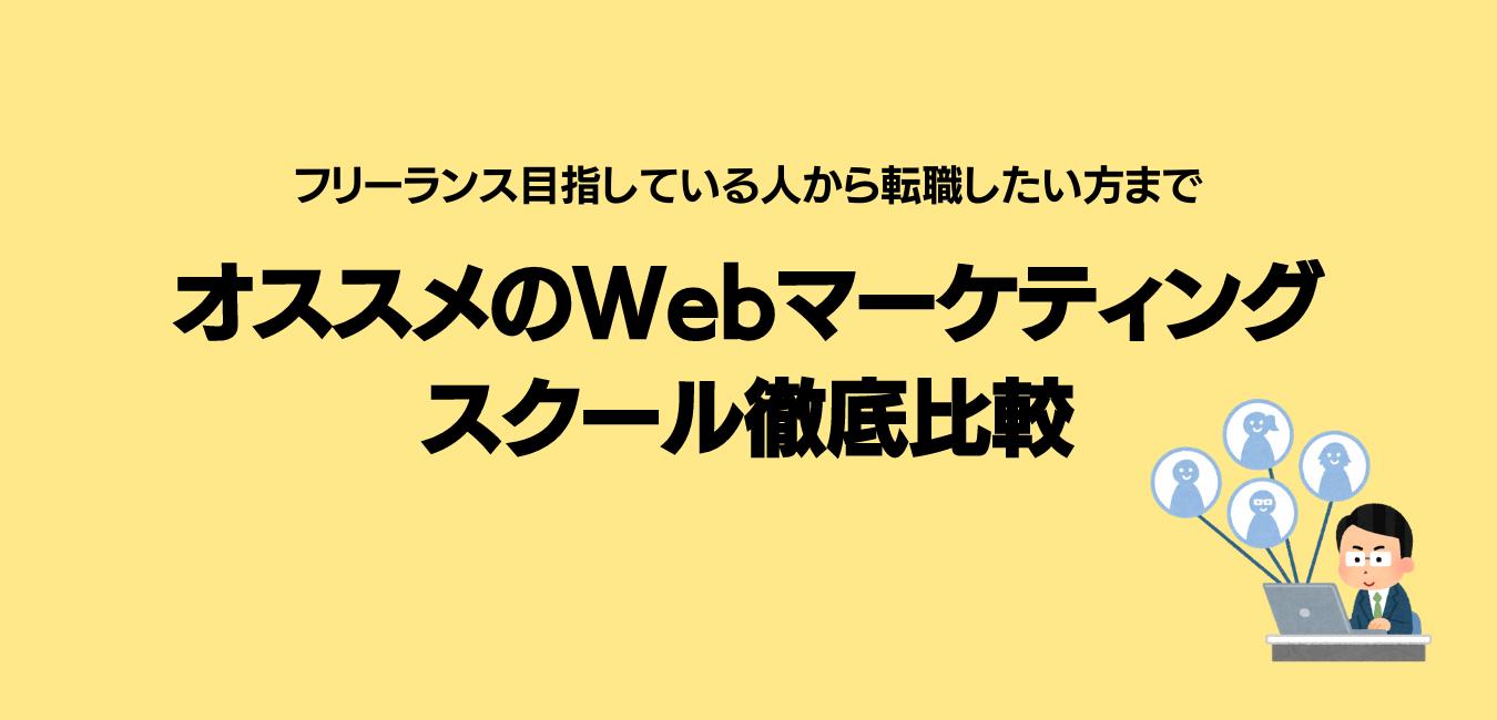 オススメのWebマーケティングスクール