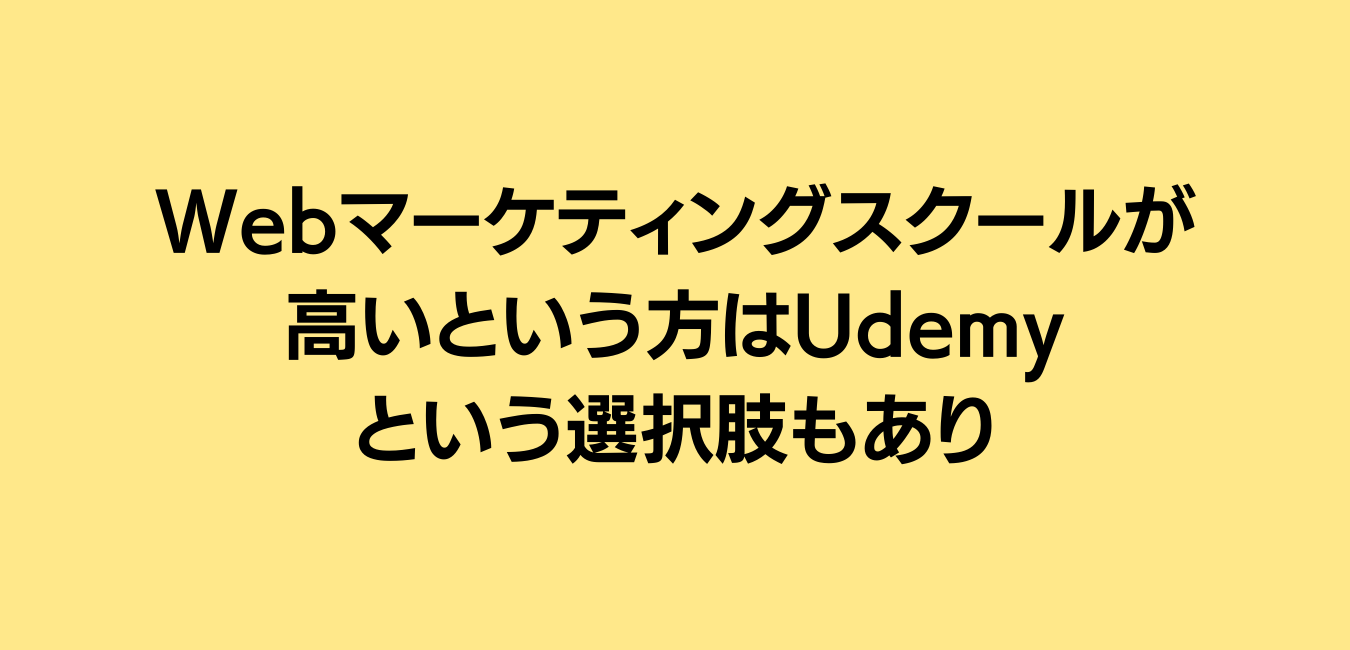 Webマーケティングスクール Udemy