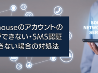 clubhouseアカウント登録・SMS認証