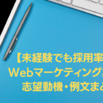 【未経験でも採用率UP】Webマーケティング業界の志望動機・例文