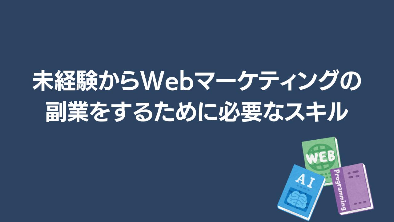 未経験からWebマーケティングの副業をするために必要なスキル