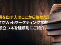 【結果を出す人はここから始めた】独学でWebマーケティング学習に役立つ本をご紹介