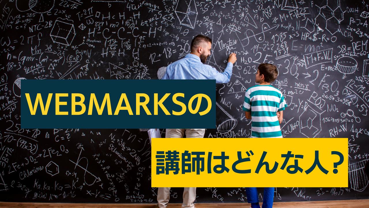 webmarks 講師