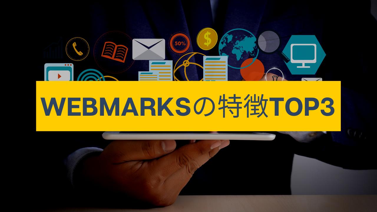 webmarks 特徴