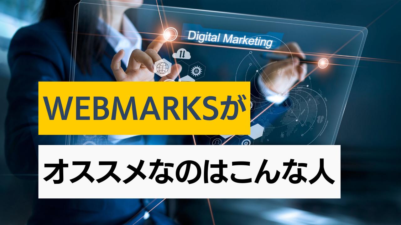 webmarks オススメな人