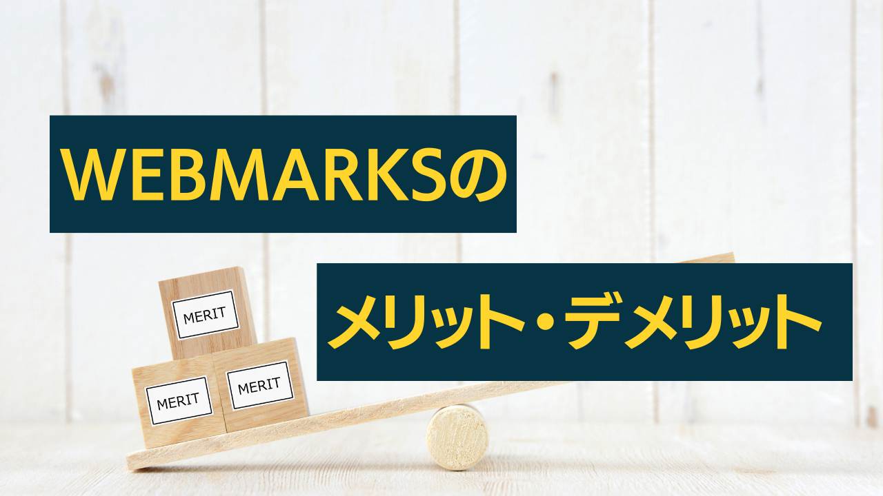 webmarks メリット・デメリット