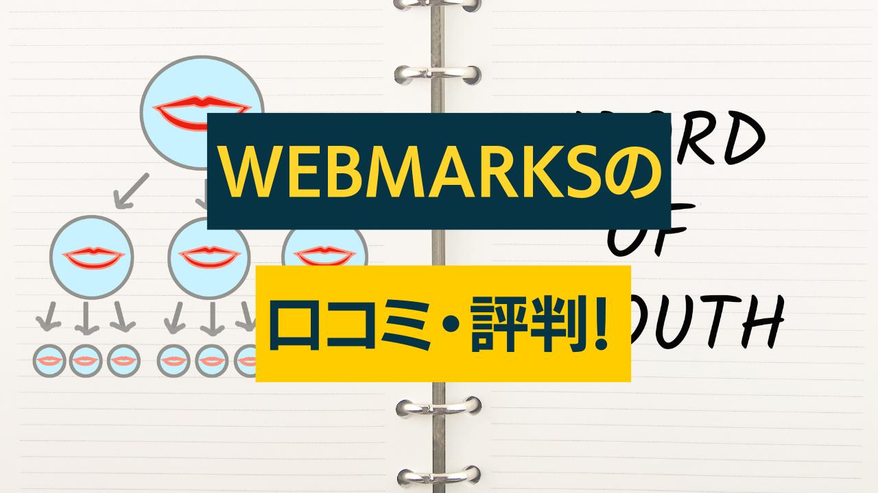 webmarks 口コミ評判