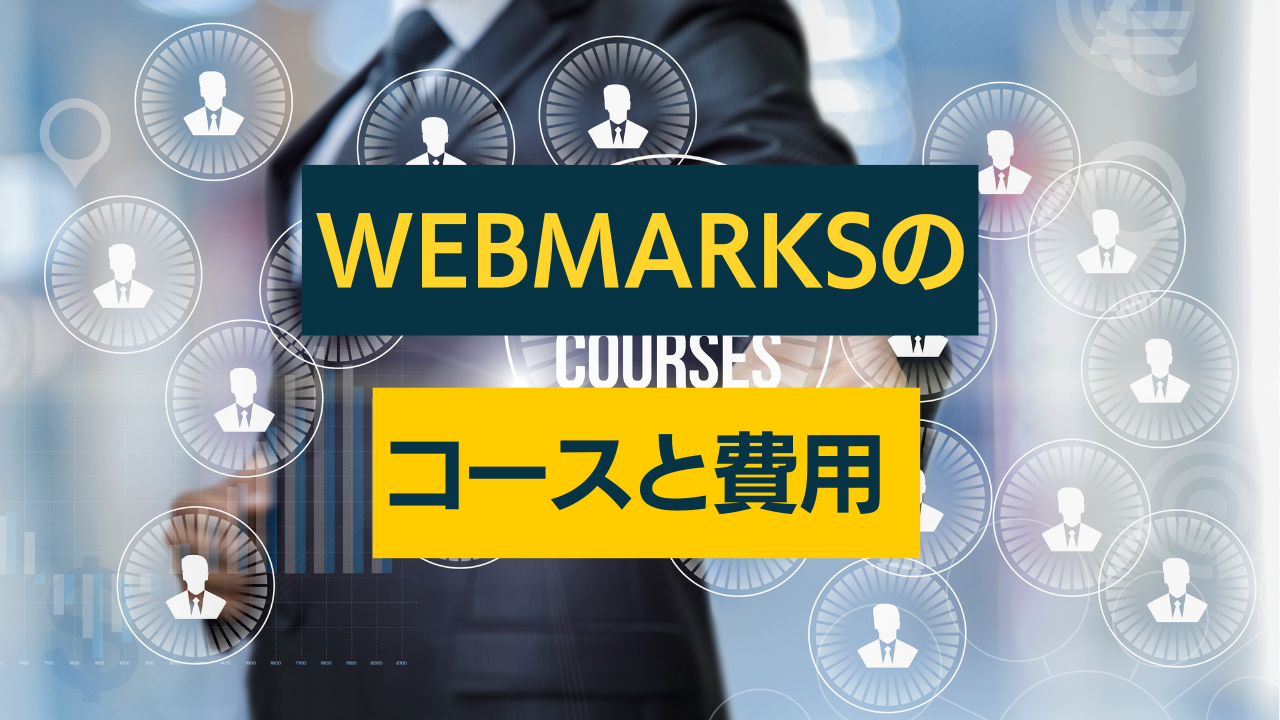 webmarks コースと費用