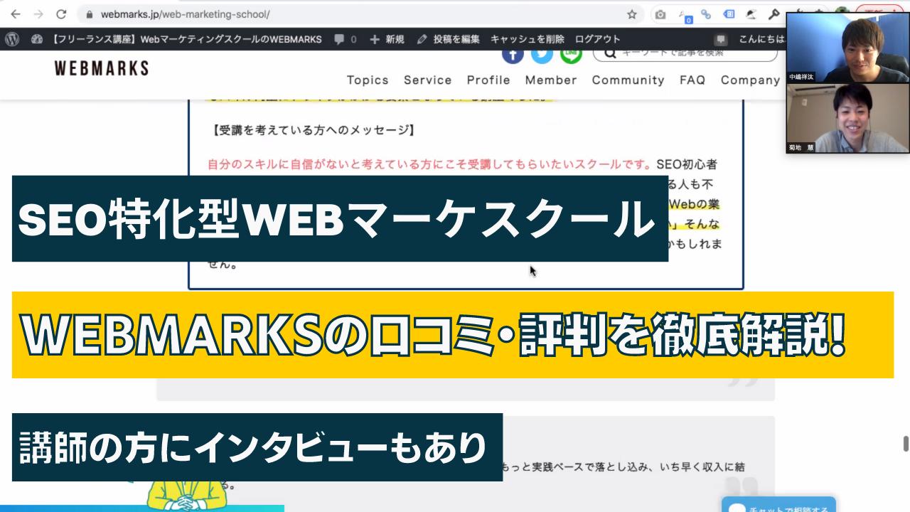 WEBMARKS インタビュー