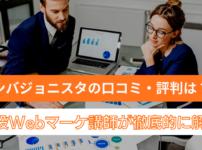 コンバジョニスタ 口コミ・評判を解説
