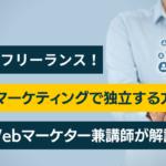 フリーランスWebマーケターになる方法