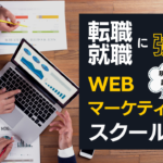 Webマーケティング転職・就職