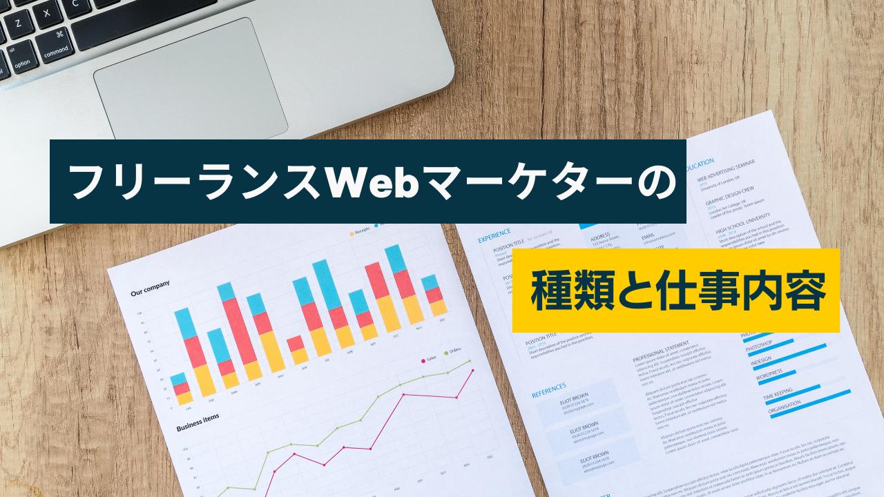 フリーランス Webマーケターの仕事内容
