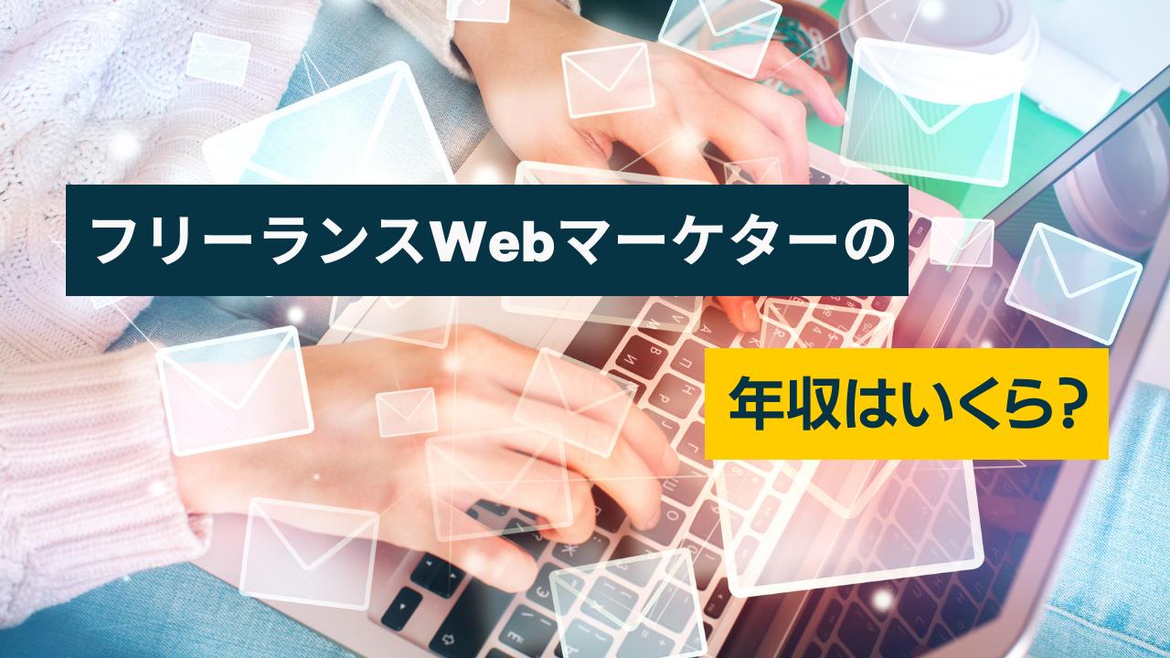Webマーケティング 年収