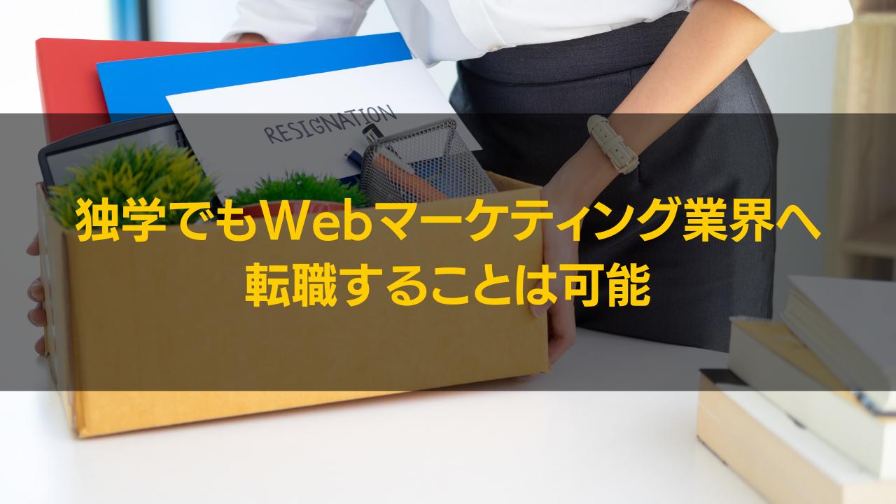 Webマーケティングは独学で転職することが可能