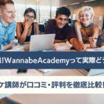 WannabeAcademy