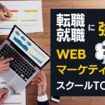 Webマーケティングスクール転職