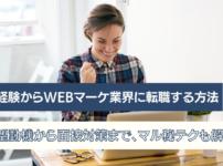 Webマーケティング業界に転職する方法まとめ