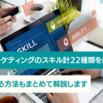 Webマーケティング スキル