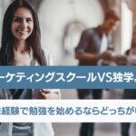 Webマーケティングスクールvs独学